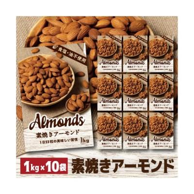 送料無料 素焼きアーモンド 1kg×10袋 食塩不使用 大容量 アーモンド ナッツ 無塩 家飲み 保存食 10kg アメリカ産 YF