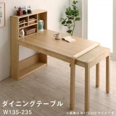 ダイニング ダイニングテーブル テーブルトップ収納付き スライド伸縮テーブル ダイニング タミル ダイニングテーブル W135-235 送料無料
