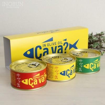 サヴァ缶 3種類アソート スリーブケース 鯖缶 3缶入り