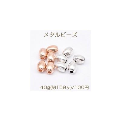 メタルビーズ ライス 4×5mm【40g(約159ヶ)】