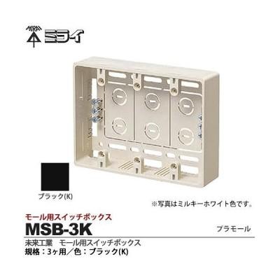 【未来工業】 ミライ モール用スイッチボックス (ケーブル配線用露出スイッチボックス) 規格:3ヶ用  色:ブラック(K) MSB-3K