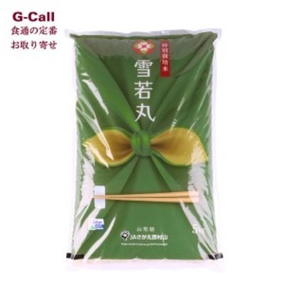特別栽培米 令和二年産 山形寒河江西村山産 雪若丸 5kg