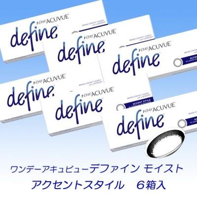 ワンデーアキュビュー ディファイン モイスト アクセントスタイル6箱入セット/送料無料!カラコン