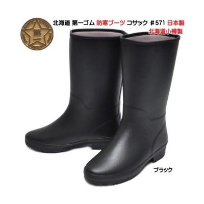 北海道 第一ゴム 長靴 レインブーツ コサック ♯571 ブラック 防寒 防滑 日本製 レディース 婦人長靴 ダイイチゴム