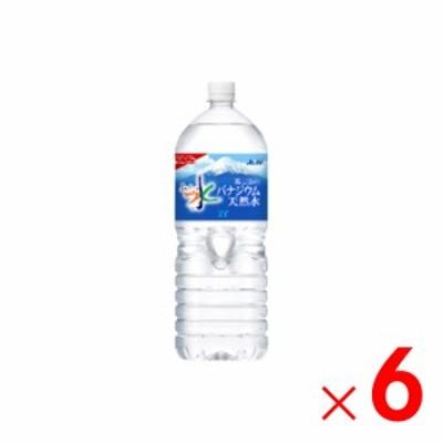 2箱まで1個口 アサヒ おいしい水 富士山のバナジウム天然水 2L×6本[ケース販売] [送料無料対象外]