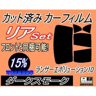 リア (b) ランサーエボリューション10 (15%) カット済み カーフィルム CZ4A ランエボX ミツビシ