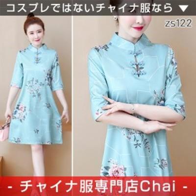 チャイナドレス ワンピース 花柄 五分袖 七分袖 ひざ丈 チャイナ服 普段着 衣装 民族 中国風 zs122