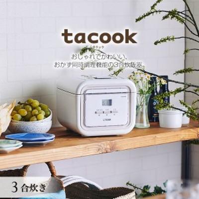 炊飯器 3合 タイガー タクック 一人暮らし JAJ-G550WN ナチュラルホワイト tacook マイコン炊飯ジャー 時短 節電 同時調理