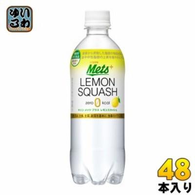 キリン メッツ プラス レモンスカッシュ 480ml ペットボトル 48本 (24本入×2 まとめ買い)