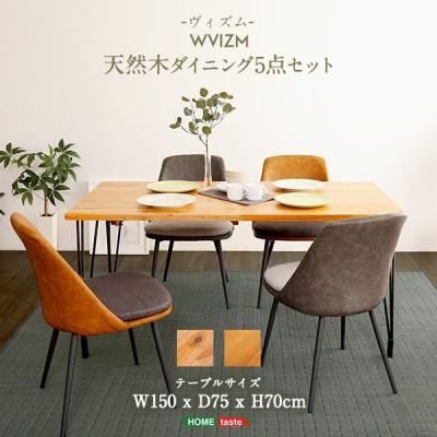 美しきモダンヴィンテージ ダイニング5点セット 【WVIZM-ヴィズム-】