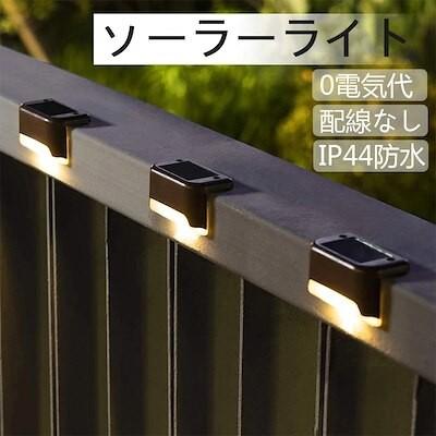 ソーラーライト ガーデンライト 屋外 自動点灯 デッキライト 4セット おしゃれ LED 防水 LE