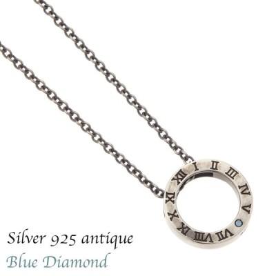 ローマ数字リングペンダント ブルーダイアモンド シルバー925製 燻し アンティーク調 メンズ