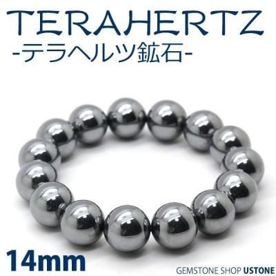 テラヘルツ ブレスレット 14mm 天然石 パワーストーン 送料無料 テラヘルツ鉱石 高純度珪素