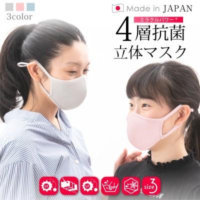 日本製マスク 抗菌加工 抗ウイルス 洗える 布製マスク 立体構造 おしゃれ 【4層高機能マスク】大人用 子供用 S M L 夏 秋 小さい 大きい