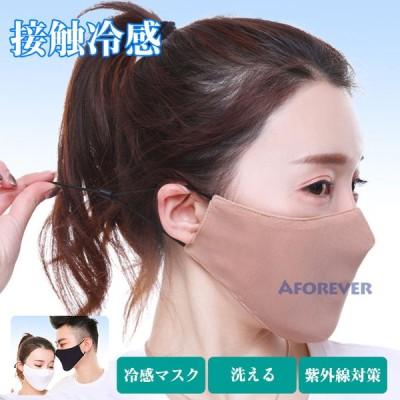 冷感 マスク 洗えるマスク 涼しい 夏 夏用マスク 繰り返し 洗える 涼感マスク UVカット 通気性 個包装