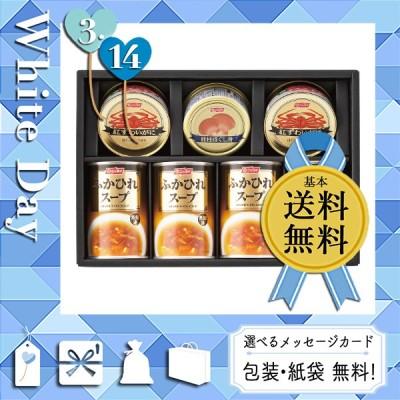 出産祝い お返し 内祝 メッセージ 缶詰 のし 袋 缶詰 ニッスイ 水産缶・ふかひれスープ缶セット