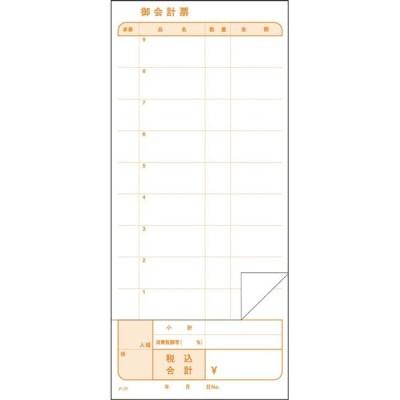 複写会計伝票 P7−F 2P50組(10冊入) ebm-p1766-1