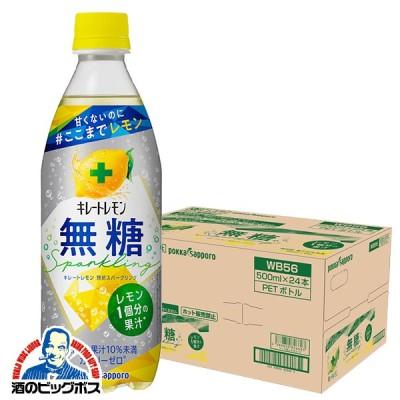 炭酸 送料無料 ポッカサッポロ キレートレモン 無糖スパークリング 500ml×1ケース/24本(024)『SBL』
