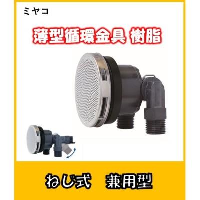 ミヤコ MJ246LXGLS 循環金具LS兼用(樹脂) 継手が自在に回転