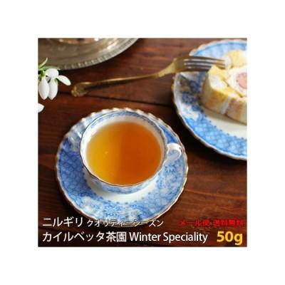 紅茶 ニルギリ クオリティーシーズン 2021年 カイルベッタ茶園 SFTGFOP Winter Speciality 50g