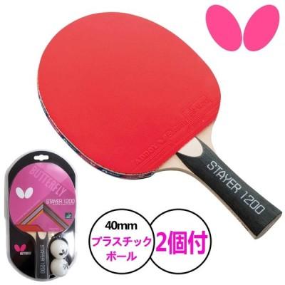 バタフライ BUTTERFLY ステイヤー1200 卓球 ラケット シェークハンド ラバー貼り上げ 16700 卓球用品