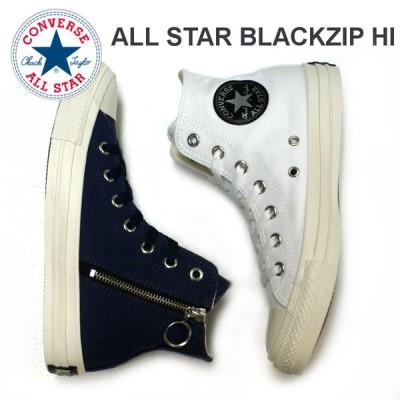 コンバース スニーカー ハイカット CONVERSE オールスター ブラックジップ BLACKZIP HI ホワイト・ネイビー