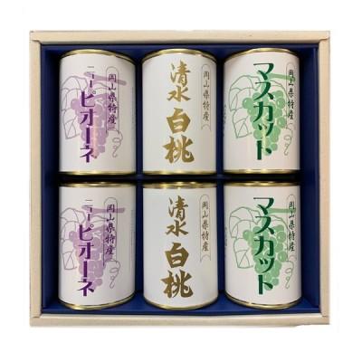 岡山県特産缶詰缶 清水白桃(4ツ割り)・ピオーネ・マスカット各2【吉英フルーツ】