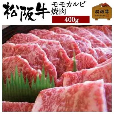 お歳暮 肉 松阪牛 焼肉 モモ カルビ 400g もも肉 赤身 ヘルシー 国産 和牛 お祝い 牛肉 冷蔵 ブランド牛 グルメ 堀坂産