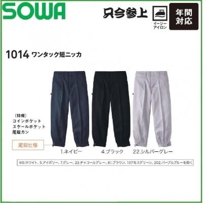 ワンタック短ニッカ 桑和 SOWA 1014 73cm〜100cm ポリエステル100%