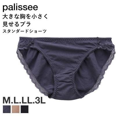 メール便(5) Palissee 大きな胸を小さく見せる ペア 綿ベア天 ショーツ スタンダード M L LL 3L 大きいサイズ 単品