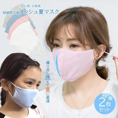 メッシュ 夏マスク 接触冷感 マスク 冷感  洗えるマスク 冷感マスク 涼しい 涼感  ひんやり 子供用  マスク 布 マスク 調節可 メール便無料