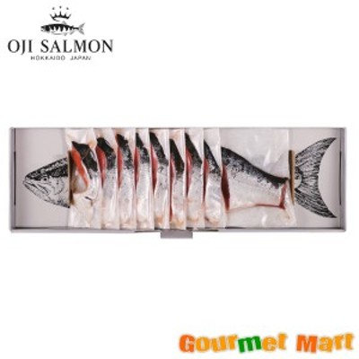 お取り寄せグルメ ギフト プレゼント 北海道 王子サーモン カナダ産紅鮭姿切半身700g