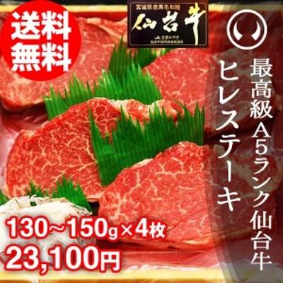 ギフト 牛肉 送料無料 最高級A5ランク仙台牛 ヒレステーキ 130~150g×4枚 のしOK ギフト お歳暮 お中元