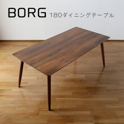ダイニング 木製 ボーグ180cmダイニングテーブル単品 テーブル 机 ウォールナット 無垢材