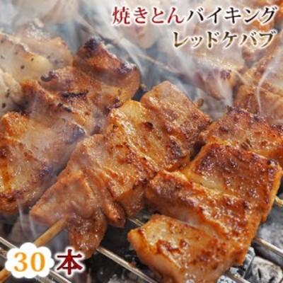 【 送料無料 】【 お中元 】 焼きとん レッドケバブ バイキング 30本 豚串焼き BBQ バーベキュー 焼鳥 焼き鳥 焼き肉 惣菜 グリル ギフト