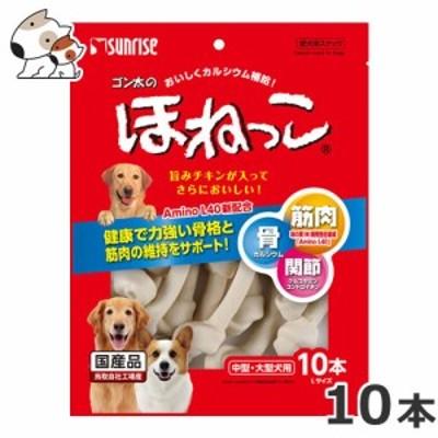 サンライズ ゴン太のほねっこ 中型犬・大型犬用 10本入