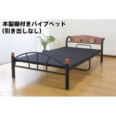 木製棚付きパイプベッド シングル(引き出しなし) ブラック