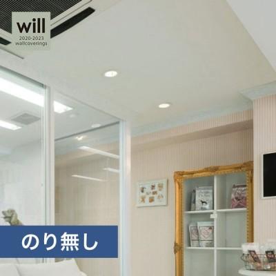 壁紙 のり無し壁紙 リリカラ ウィル 2020-2023 撥水トップコートベーシック&カラー  LW4225*LW-4225__n
