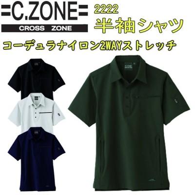 C,ZONE 半袖シャツ 2222 S-5L コーデュラナイロン2WAYストレッチ 左袖マルチポケット  ナイロン91% ポリウレタン9% 作業服 作業着 ジーベック