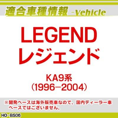 RC-HOB06 HONDAホンダ車種別設計CCDバックカメラキット Legend レジェンド(4D KA9系 1996-2004) ナンバー灯交換タイプ(バックカメラ リアカメラ カーアクセサリー パーツ)