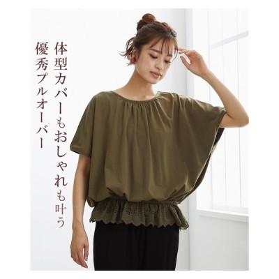 Tシャツ カットソー 大きいサイズ レディース 裾 レース ゆったりサイズ フレンチスリーブ プルオーバー 8L/10L ニッセン