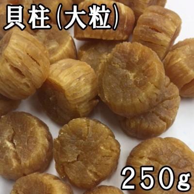 貝柱 (大粒/6〜8g) (250g) 国産 【送料無料】