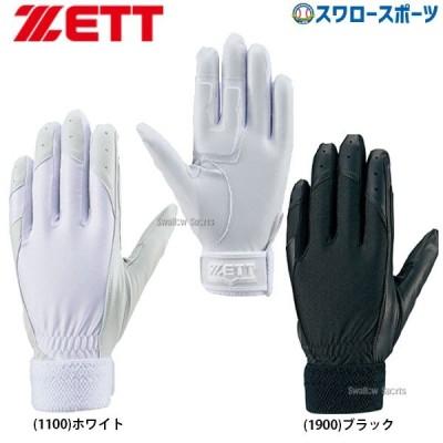 ゼット ZETT 守備用 手袋 片手用 高校野球対応 BG263HS ウォッシャブル 野球部 部活 野球用品 スワロースポーツ
