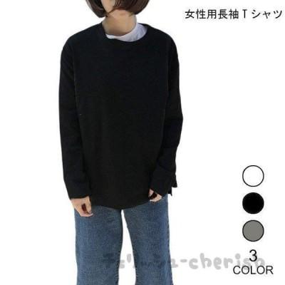 長袖Tシャツ レディース ゆったり トップス カジュアル Tシャツ シンプル 女性用 カットソー 長袖 春秋物 重ね着 ベーシック オシャレ