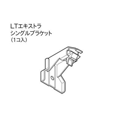 トーソー ネクスティ 部品(レガートスクエア共通) LTエキストラシングルブラケット(1コ入)