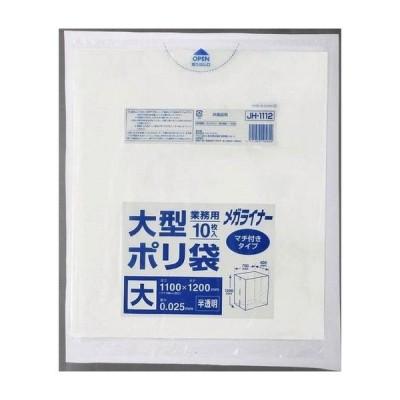 ジャパックス JH1112 大型ポリ1100x1200 半透明特大10枚 日用品 日用消耗品 雑貨品 代引不可