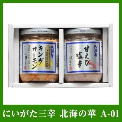 にいがた三幸北海の華2種 キングサーモン、甘えび塩辛セット