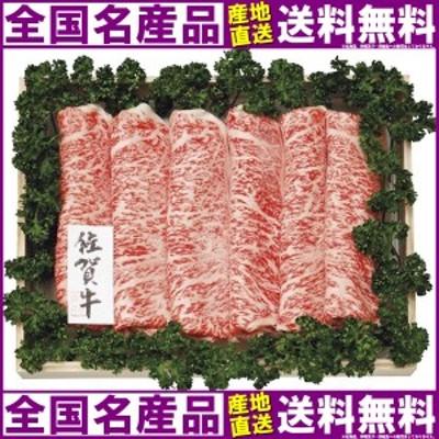 佐賀弥川畜産 佐賀牛 すき焼き400g (送料無料)
