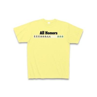 麻雀の役 All Honors-字一色-