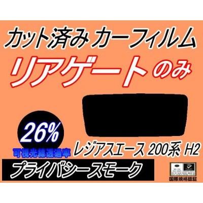 リアガラスのみ (b) レジアスエース 200系H2 (26%) カット済み カーフィルム KDH200 201 205 206 VTRH200 トヨタ